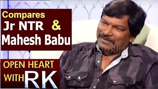Director Krishna Vamsi Compares Jr NTR And Mahesh Babu | Open Heart With RK