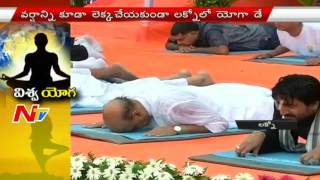 Yoga Day Celebrations In Heavy Rain | Home Minister Rajnath Singh @ Yoga Day Celebrations