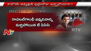 T Congress Leaders Forgot Rahul Gandhi Birthday? | Off The Record | NTV