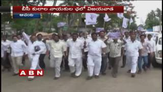 BC Leaders holds Chalo Vijayawada rally against BC reservation to Kapu Community