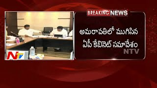 AP Cabinet Meeting In Vijayawada | Decision To Be Taken On Key Issues | Latest Updates | NTV