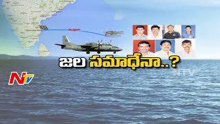 Special Focus On Indian Air Force A-32 Missing Plane | NTV