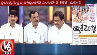 Good Morning Telangana | Special Debate On Eamcet-II Paper Scam | Students Demand Not To Cancel Exam