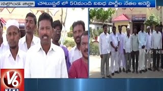 Police Arrests Opposition Leaders In Choutuppal With Ahead Of PM Modi Tour | Nalgonda | V6 News