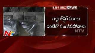 Search Operation Completed in Gangster Naeem House | Breaking News | NTV