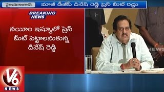 Ex DGP Dinesh Reddy Press Meet On Gangster Nayeem Issue Postponed || V6 News