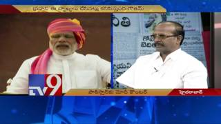 Modi counter to Pakistan in I-Day speech – News Watch – TV9