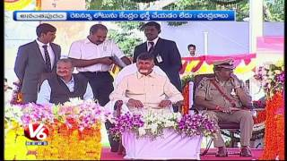 AP CM Chandrababu Fail To Deliver Inspirational Speech On Independence Day