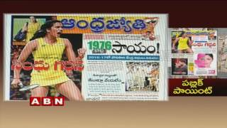 AP And Telangana News at Glances | Public Point | ABN News (19-08-2016)