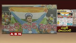 AP and Telangana Daily News at Glance | Public Point (20-08-2016)