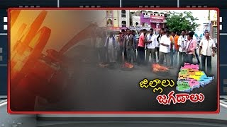 New Districts Heat in Telangana, Protests in Sircilla & Jangaon || NTV