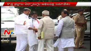 All Party Meeting Started over New Districts in Telangana | NTV