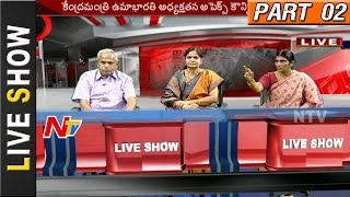 AP and TS No Consensus On Joint Companies Division || 10th Schedule || Live Show 02
