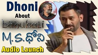 Dhoni About Baahubali Movie & Tollywood @ M S Dhoni Telugu Movie Audio Launch