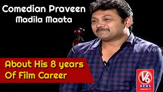 Comedian Praveen About His 8 years Of Film Career  || Madila Maata || v6 News