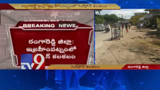 Ranga Reddy : Bomb Squad checks over abandoned Cell Phone – TV9