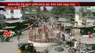 Adilabad peoples Feels Happy Over Asifabad Announce As New District || NTV