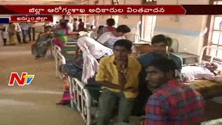 Viral Fevers in Khammam District || Telangana News|| Latest News || NTV. Photo,Image,Pics