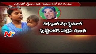 Facebook Friendship Leads Girl Life in Troubles || Be Alert || NTV