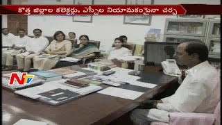 CM KCR Fixed a Deadline to High Power Committee Over 4 New Districts Formation || NTV