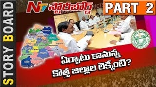 Any New Strategy Behind Forming New Districts in Telangana? || Story Board || Part 2 || NTV. Photo,Image,Pics