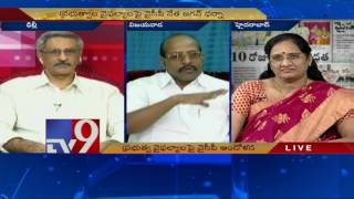 YS Jagan dharna for aid to drought hit Anantpur – News Watch – TV9