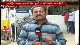 Air Force Wing Commander Arrested in Drugs Case|| Drug Mafia in Hyderabad || NCB || NTV. Photo,Image,Pics