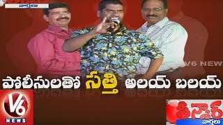 Bithiri Sathi And Savitri At Hyderabad East Zone Police Staff Meeting | Teenmaar News. Photo,Image,Pics