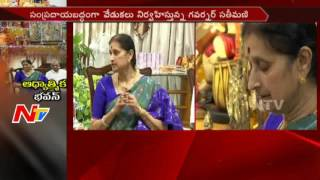 Vimala Narasimhan Special Interview about Navratri Celebrations in Rajbhavan || NTV. Photo,Image,Pics