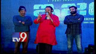 Hari Krishna speaks @ Ism Audio Launch – TV9