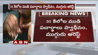 2 and half cores Alprazolam drugs seized at Vizag (06-10-2016)