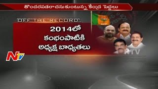 Political High Drama Over The Selection Of  BJP AP President Post || NTV. Photo,Image,Pics