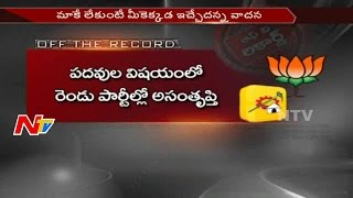 Cold War Between AP TDP And BJP Party Over Nominated Posts || NTV