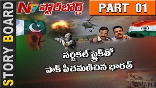 Will Modi Repeat the Same Against Pakistan || Surgical Strikes || Story Board Part 1 || NTV. Photo,Image,Pics