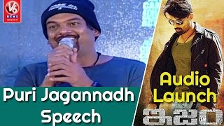 Puri Jagannadh Speech | ISM Movie Audio Launch | Kalyan Ram, Aditi Arya, Puri Jagannadh | V6 News. Photo,Image,Pics