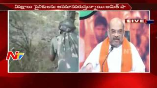 Opposition Parties are Insulting Indian Army- Amit Shah || Surgical Incident || NTV. Photo,Image,Pics
