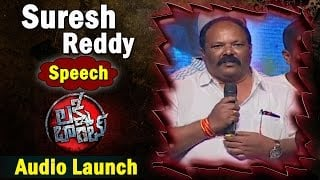 Producer Suresh Reddy Speech at Lakshmi Bomb Audio Launch || Manchu Lakshmi || Sunil Kasyap