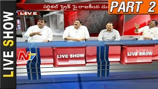 Why Politicians Convert Surgical Incident into Political Issue? || Live Show Part 2 || NTV. Photo,Image,Pics