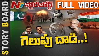 Will Modi Repeat the Same Against Pakistan || Surgical Strikes || Story Board Full || NTV