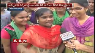 Heavy Devotees Rush At Vijayawada Kanaka Durga Temple (08-10-2016)
