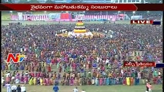 Bathukamma Celebrations at LB Stadium || Part 1 || NTV. Photo,Image,Pics