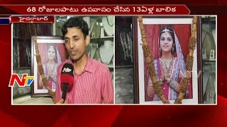 Minor Girl Death: Aaradhana Father Laxmichand Face to Face || Superstition || NTV. Photo,Image,Pics