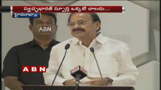 Venkaiah Naidu amd Minister KTR Speech At SwachaGraha Programme in Cyber City Conventions