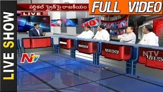 Why Politicians Convert Surgical Incident into Political Issue? || Live Show Full || NTV