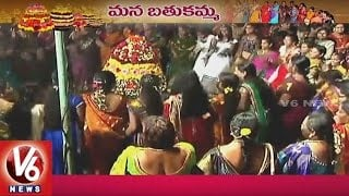 Bathukamma Celebrations In Districts Of Telangana | Mana Bathukamma | V6 News. Photo,Image,Pics
