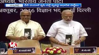 PM Narendra Modi Launches Works Dedicated to Deen Dayal Upadhyay's Philosophy | V6 News