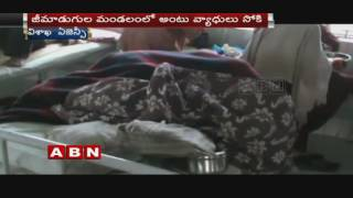 Viral Fever attacks Visakha Agency (10-10-2016)