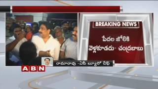 AP CM Chandrababu Naidu fires on Collector and Commissioner over Vijayawada Food Court issue