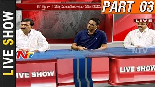 Why TRS Govt. Makes 31 Districts in Telangana || Opposition Comments || Live Show Part 3 || NTV. Photo,Image,Pics