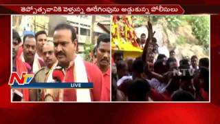 Conflict Between the Endowment Employees and Police : Vijayawada || NTV. Photo,Image,Pics